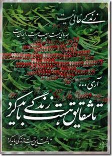 استاد علی شیرازی1